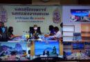 ประชุมคณะกรรมการบริหารงานกลุ่มจังหวัดแบบบูรณาการกลุ่มจังหวัดภาคใต้ฝั่งอ่าวไทย