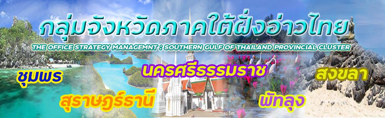กลุ่มจังหวัดภาคใต้ฝั่งอ่าวไทย