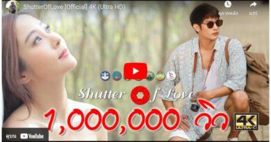 ภาพยนตร์สั้นส่งเสริมการท่องเที่ยวกลุ่มจังหวัดภาคใต้ฝั่งอ่าวไทย #ShutterOfLove